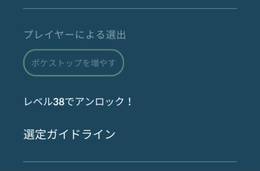 ポケ ストップ 審査