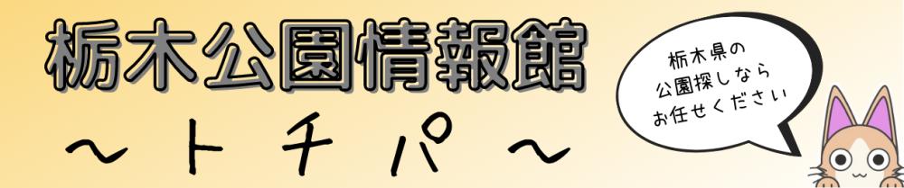 栃木公園情報館~トチパ~